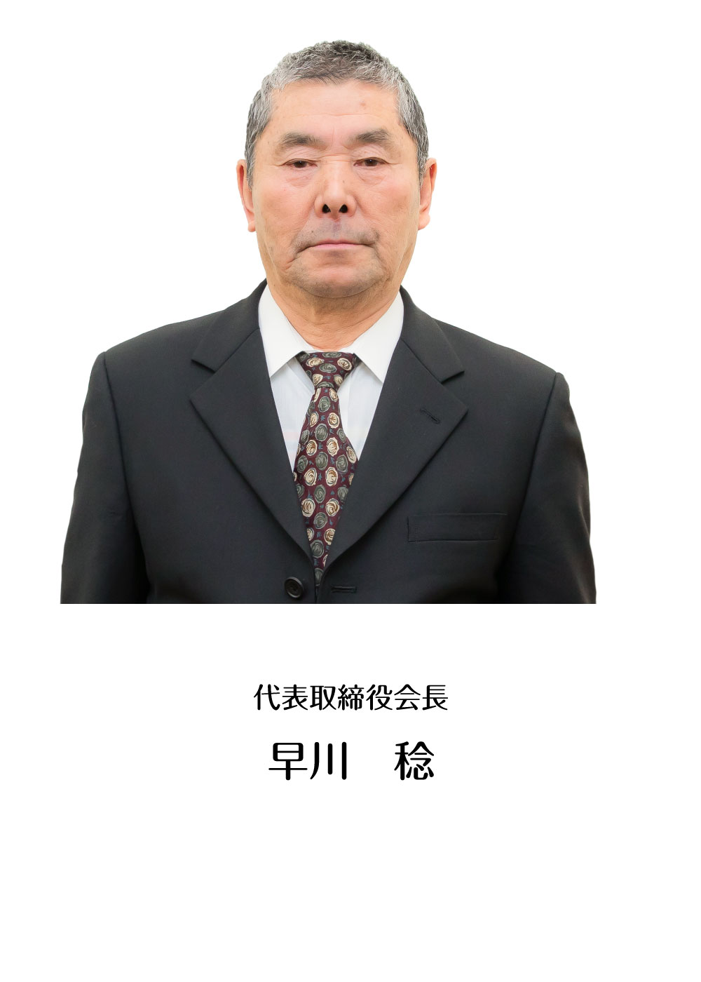 代表取締役会長 早川 稔