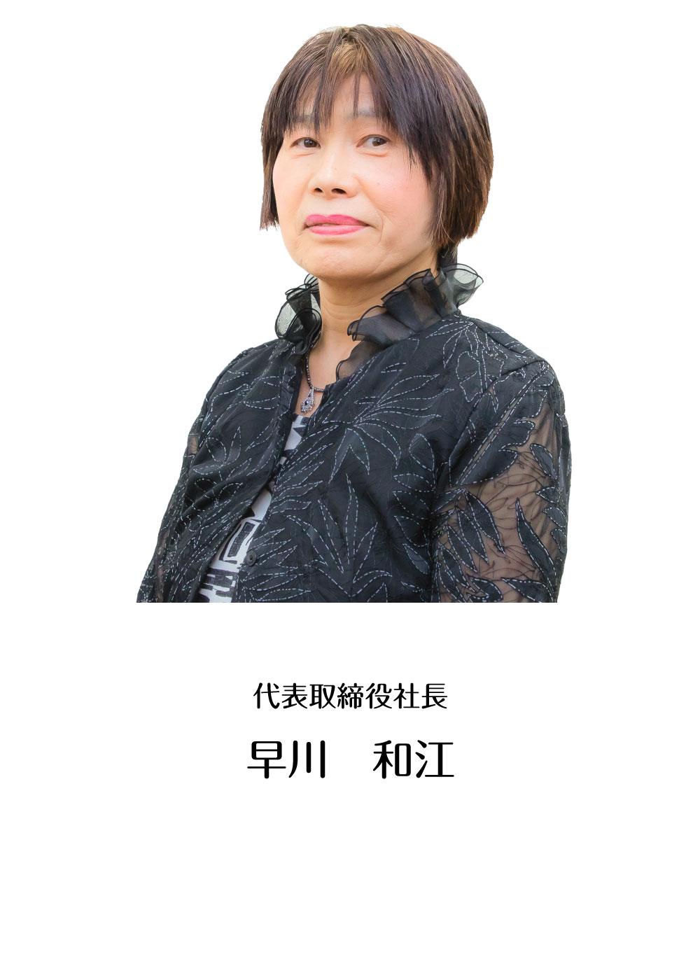 代表取締役社長 早川 和江